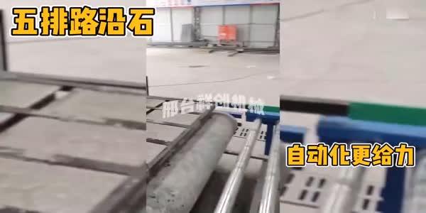 五排路沿石自动化预制布料机生产线精准布料