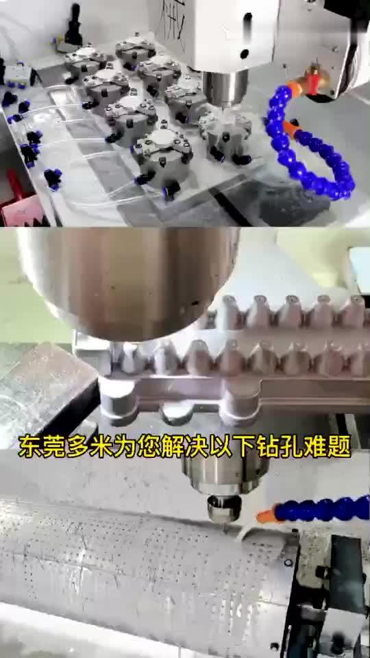 多米专业做数控钻孔设备的厂家、无论小孔还是攻丝铣削多米都能帮你解决难题