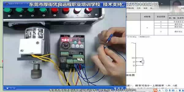三菱变频器遥控控制功能