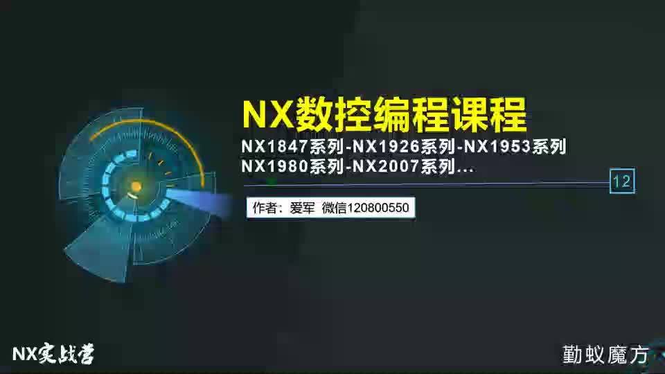 UG数控编程第03课:NX加载定制加工编程模板