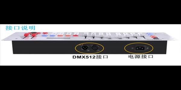 无线遥控DMX512控台手动模式调光指南