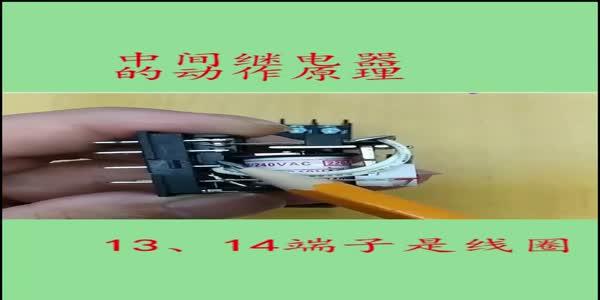 中间继电器的结构和动作原理,你了解多少?